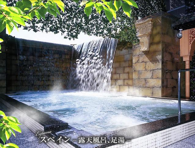 スペイン-露天風呂、足湯-